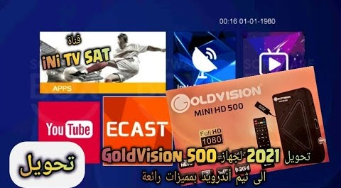 #goldvision تحويل جديد لسنة 2021 لجهاز GoldVision 500 الى جهاز بواجهة أندرويد ومميزات رائعة وحصرية