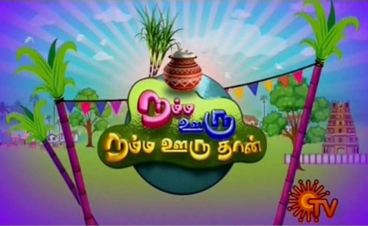 Watch Namma Ooru Namma Ooru Thaan 15-01-2017 Sun Tv 15th January 2017 Mattu Pongal Special Program Sirappu Nigalchigal Full Show Youtube HD Watch Online Free Download