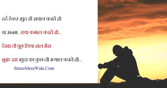 sed status, sad status in hindi in one line, sad status in hindi with photo, status on sad mood in hindi, friendship sad status in hindi, heart touching sad status in hindi, sad love status in hindi, दर्द देकर खुद ही सवाल करते हो वा सनम-क्या कमाल करते हो-देखा तो पूछ लिया हाल मेरा शुक्र उस-खुदा का कुछ तो ख्याल करते हो