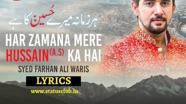 har-zamana-mere-hussain-ka-hai-lyrics