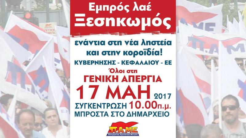 ΠΑΜΕ: Ξεσηκωμός ενάντια στη νέα ληστεία και στην κοροϊδία! Όλοι στη Γενική Απεργία στις 17 Μάη