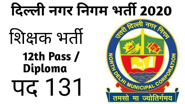 उत्तरी दिल्ली नगर निगम भर्ती NDMC Recruitment 2020