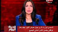 برنامج الحياة اليوم حلقة الثلاثاء 6-12-2016 مع لبنى عسل