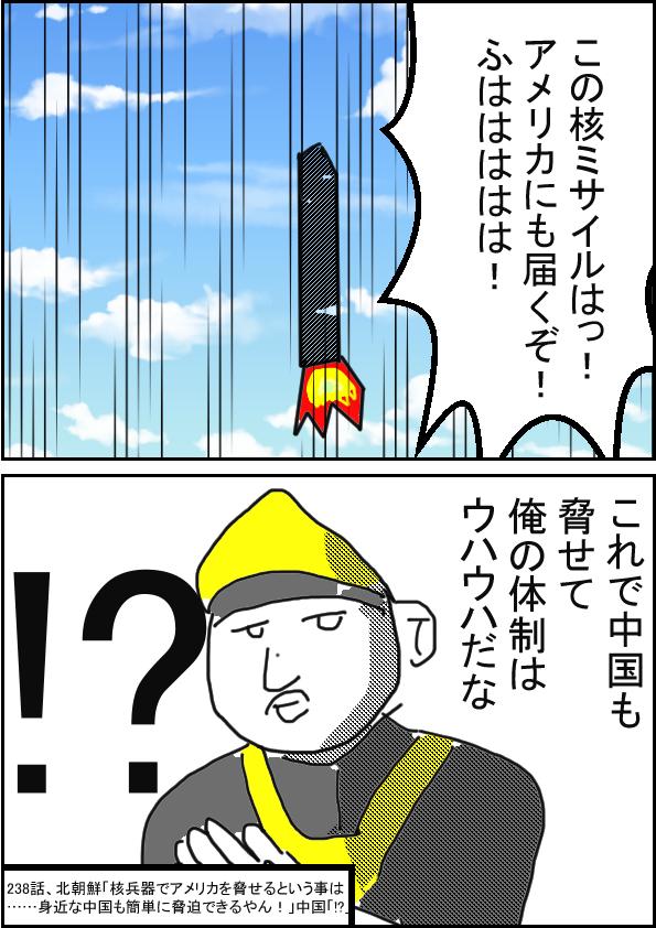 北朝鮮「核兵器でアメリカを脅せるという事は……身近な中国も簡単に脅迫できるやん!」中国「!?」