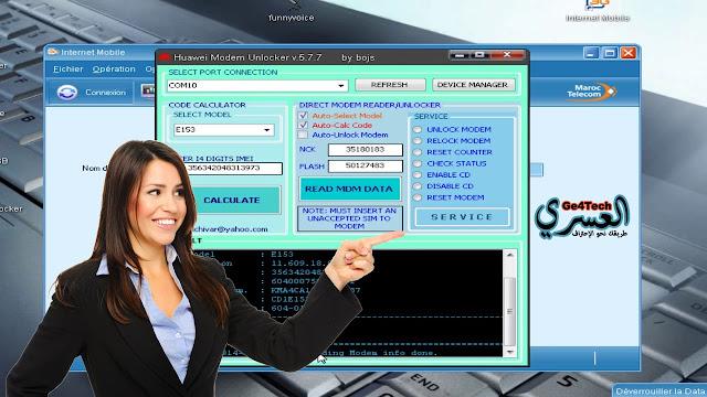 الشرح للطريقة الصحيحة لفك تشفير أي مودم 3جي و 4جي للعمل على جميع شبكات الإتصال