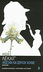 http://thalis-istologio.blogspot.gr/2012/12/alexis-lecaye_28.html