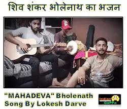 bholenath-song-shiv-shankar-bholenath-hindi-bhajan
