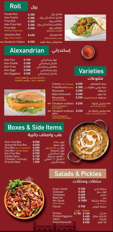 منيو مطعم ارابياتا الكويت
