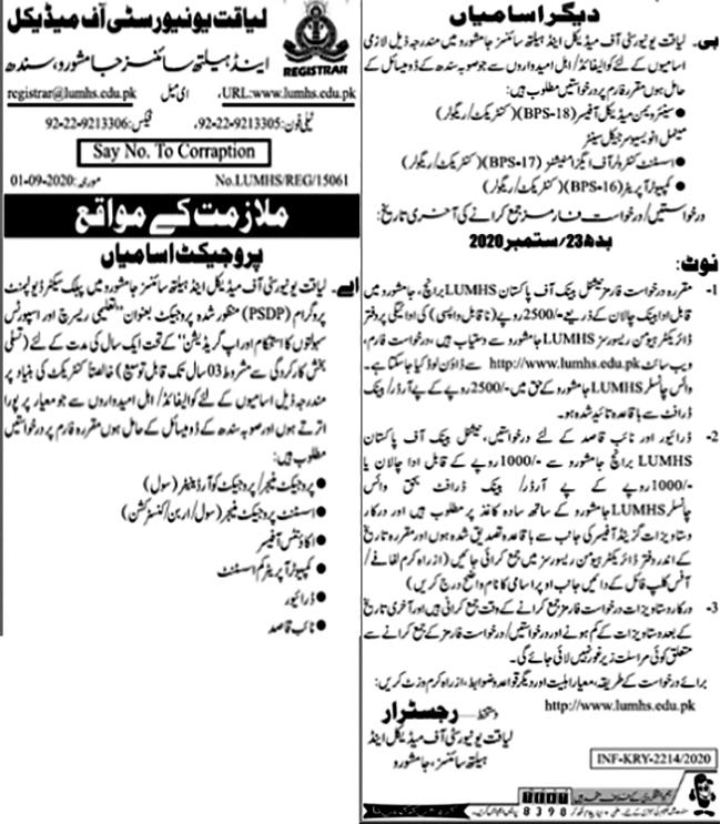 JOBS | Liaquat University of Medical & Health Sciences LUMHS