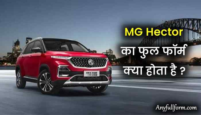 mg hector full form