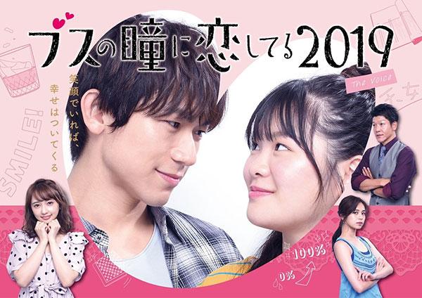Download Dorama Jepang Busu no Hitomi ni Koishiteru Batch Subtitle Indonesia