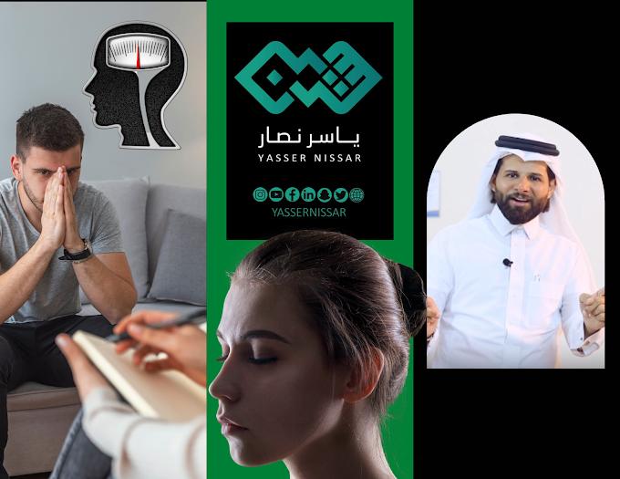 معالج نفسي في جدة..للحجز مركز المعالج ياسر نصار للاستشارات النفسية والاسرية 0557373131