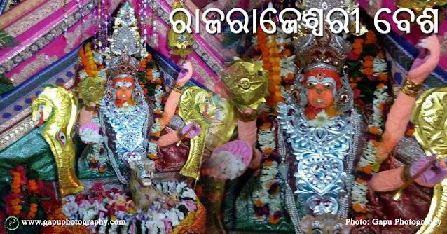 Rajarajeswari Besha of Maa Bharakali