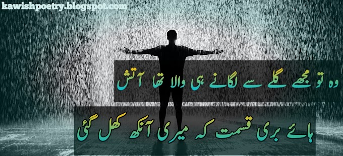 Sher o Shayari In Urdu Sad Pics