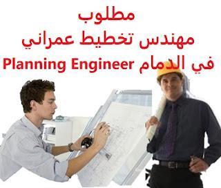 وظائف السعودية مطلوب مهندس تخطيط عمراني في الدمام Planning Engineer