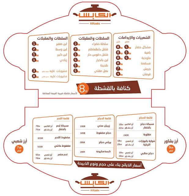 مطعم الكابس | تعرف على منيو المطعم وارقام التواصل