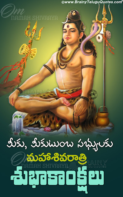 2020 Happy Maha Shivaratri Telugu Quotations Wishes Greetings Wallpapers,Maha Shivaratri Details Story Telugu Whatsapp Facebook Greeting Cards,Here is a New Telugu Language Lord Shiva Hd Wallpapers with Happy Maha Sivaratri Slogans, Sivaratri Captions in Telugu , Daily Telugu Good Lines of Shiva,maha shiva ratri story in telugu,jaagaaram anduku in telugu,maha shiva ratri story pdf in telugu,lord shiva hd wallpapers,lord shiva slokams in telugu