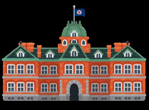 北海道庁旧本庁舎のイラスト