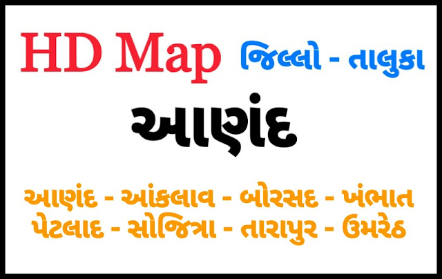 ANAND DISTRICT MAP WITH TEHSIL (TALUKA) MAP NEW 2020 - DOWNLOAD PDF