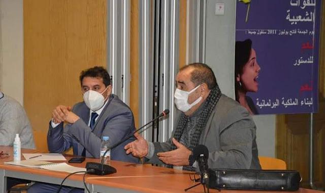 إدريس لشكر ، الكاتب الأول لحزب الاتحاد الاشتراكي، يترأس جلسة عمل حول حماية و تقوية الصناعة الدوائية الوطنية