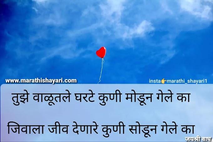 Women's day special marathi shayari | महिला दिन मराठी शायरी