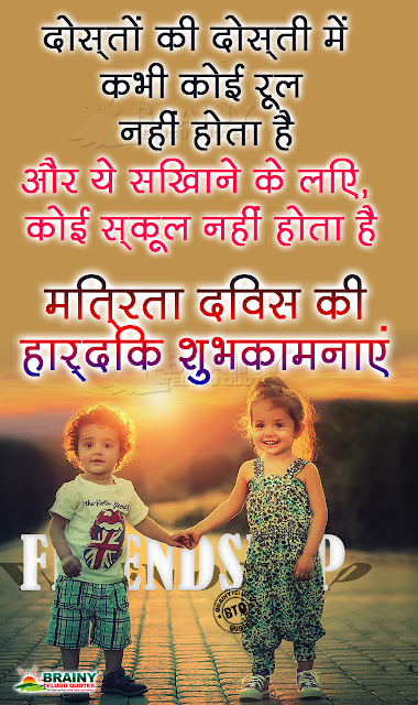 Here is Friendshipday Quotes with hd wallpapers, Best Friendship Day quotes, Best Friendship Day wallpapers greetings, Best Friendship day wishes, Nice top friendship day quotes with beautiful wallpapers, Latest friendship day Quotes in Hindi, Quotes on Friendship day for face book whatsapp tumblr and google plus.