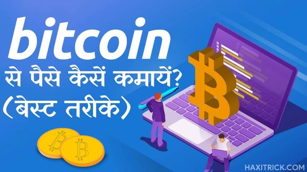 Bitcoin Kya Hai | Bitcoin se Paise kaise kamaye Full Detail