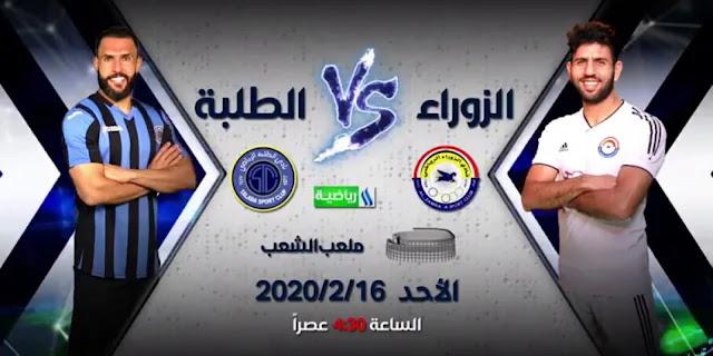 موعد مباراة الزوراء والطلبة في إفتتاح الدوري العراقي الممتاز والقنوات الناقلة؟