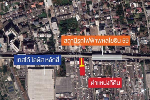 VR Global Property ขายที่ดินใจกลางหลักสี่ 1 ไร่ 88 ตรว ถนนพหลโยธิน เขตบางเขน กรุงเทพ