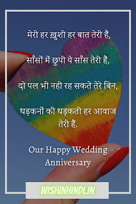 Anniversary Wishes in hindi For Wife