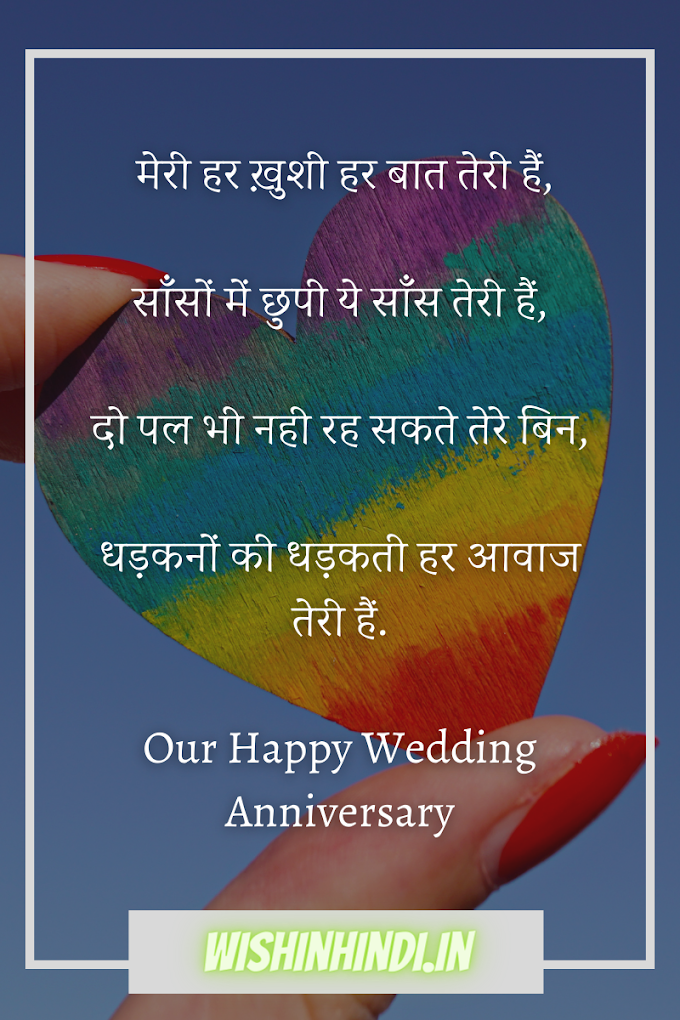 +200 Marriage Anniversary Wishes for wife in hindi