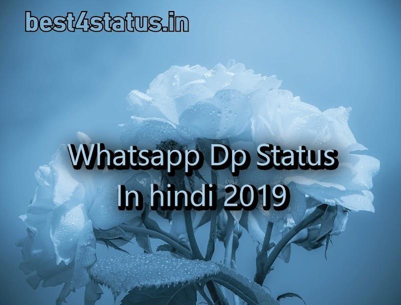 Whatsapp DP Status { Best New DP status for whatsapp 2019 }