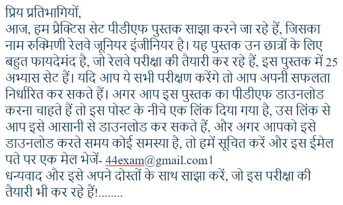 Rukmini-Junior-Engineer-Practice-Set-For-Railway-Exam-Hindi-PDF-Book