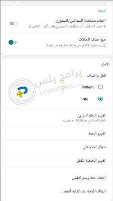قفل تطبيق واتس اب جي بي