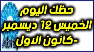 حظك اليوم الخميس 12 ديسمبر-كانون الاول 2019