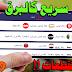 تحميل : تطبيق قوة لمشاهدة القنوات العربية المشفرة مع مكتبة المصارعة الحرة  MOBIKECH TV 2020