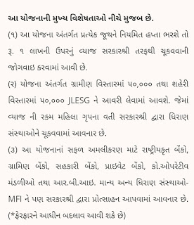 MukhyaMantri Mahila Utkarsh Yojana 2020-21 @mmuy.gujarat.gov.in