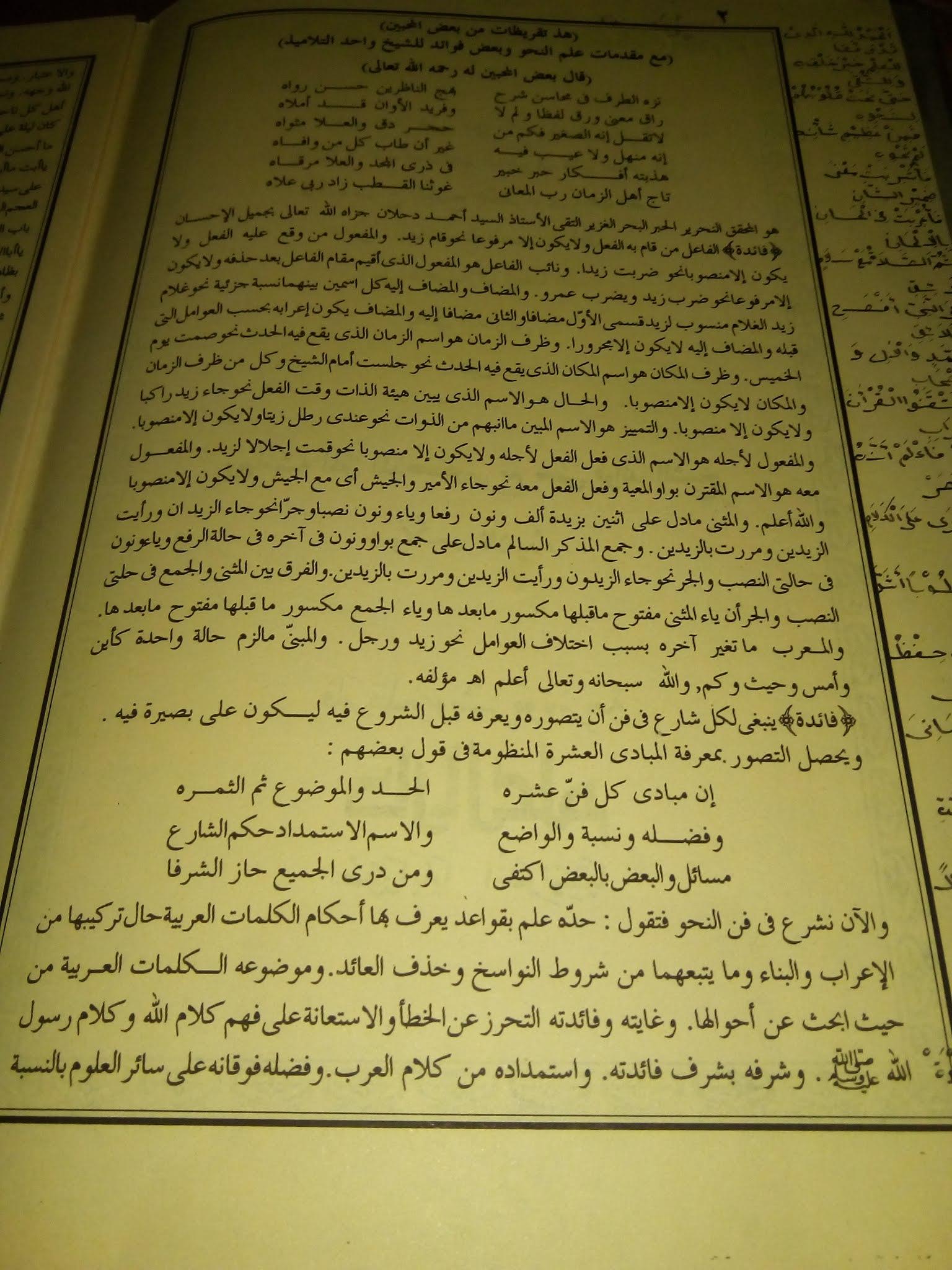 10-mabadi-ilmu
