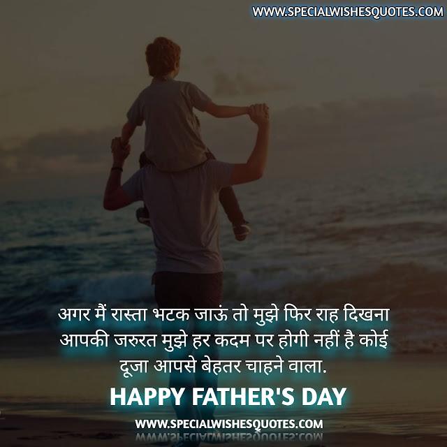 I Love You Papa Shayari