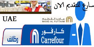 وظائف كارفور الامارات ٢٠١٩ العديد من التخصصات وجميع الموهلات للرجال والنساء