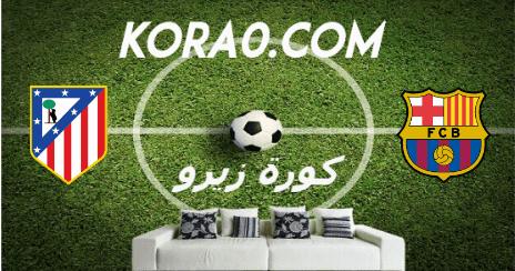مشاهدة مباراة برشلونة واتلتيكو مدريد بث مباشر اليوم 30-6-2020 الدوري الإسباني