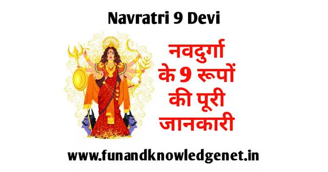 माँ दुर्गा के नौ रूपों की जानकारी