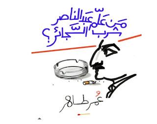 من علم عبد الناصر شرب السجائر؟ / عمر طاهر
