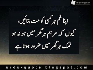 Sad Urdu Quotes 13