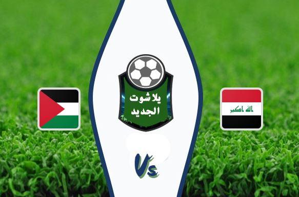 نتيجة مباراة العراق وفلسطين اليوم الجمعة 2/8/2019 ضمن بطولة اتحاد غرب آسيا