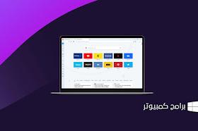 تحميل متصفح اوبرا 67.0.3575.115 عربي 2020 للكمبيوتر مجانا