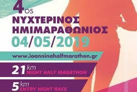 Γιάννενα: 4ος Νυχτερινός Ημιμαραθώνιος Ιωαννίνων