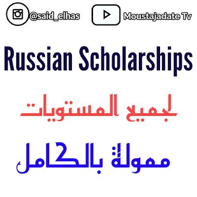 منح الحكومة الروسية 2021 ممولة بالكامل يمكن لاي شخص التقديم