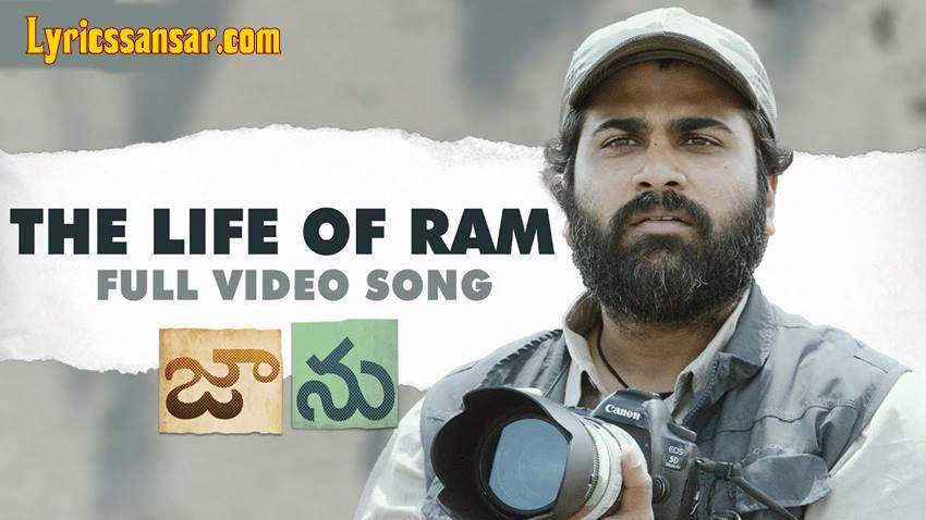 The Life Of Ram Song, The Life Of Ram Song Lyrics, The Life Of Ram Lyrics Song, The Life Of Ram Movie Jaanu