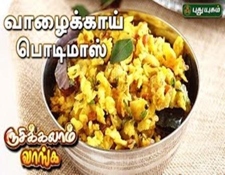 Rusikkalam Vanga 20-06-2017 Puthuyugam Tv